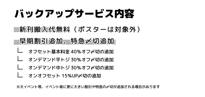 日光企画 5/12-